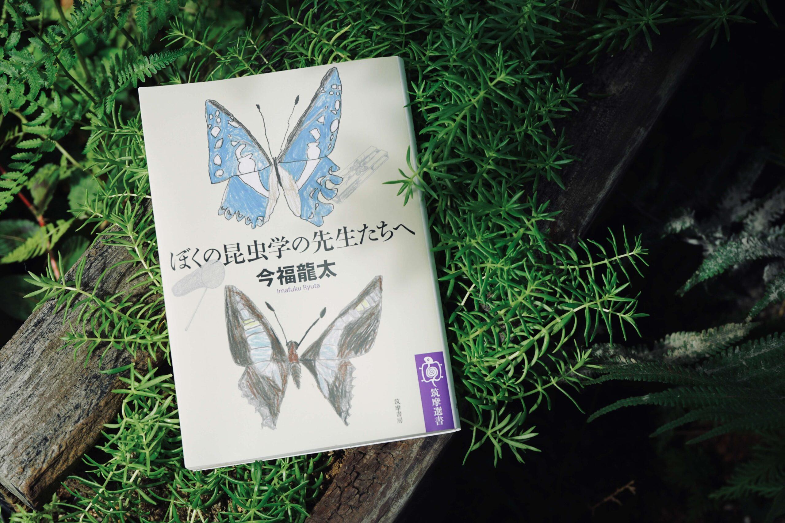 希望としての野の教え—『ぼくの昆虫学の先生たちへ』刊行記念セッション